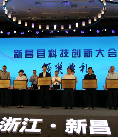 Xinchang County Science and<br/>Technology Innovation Conference